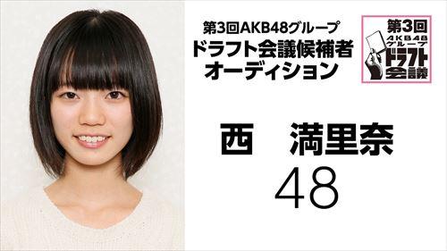 第3回AKB48グループドラフト会議 候補者 No.48 西満里奈