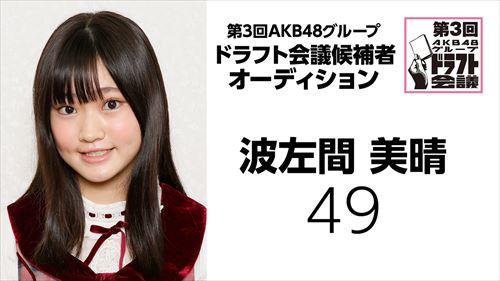第3回AKB48グループドラフト会議 候補者 No.49 波左間美晴