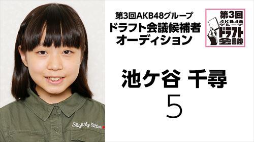 第3回AKB48グループドラフト会議 候補者 No.5 池ヶ谷千尋