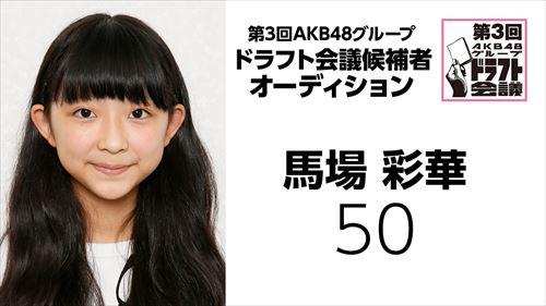 第3回AKB48グループドラフト会議 候補者 No.50 馬場彩華