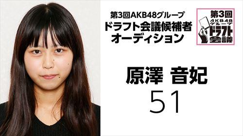 第3回AKB48グループドラフト会議 候補者 No.51 原澤音妃