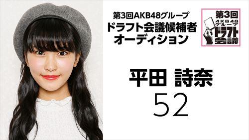 第3回AKB48グループドラフト会議 候補者 No.52 平田詩奈