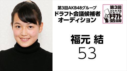 第3回AKB48グループドラフト会議 候補者 No.53 福元結