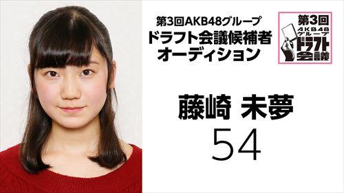 第3回AKB48グループドラフト会議 候補者 No.54 藤崎未夢