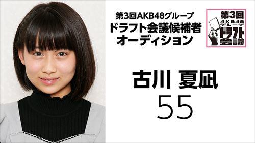 第3回AKB48グループドラフト会議 候補者 No.55 古川夏凪