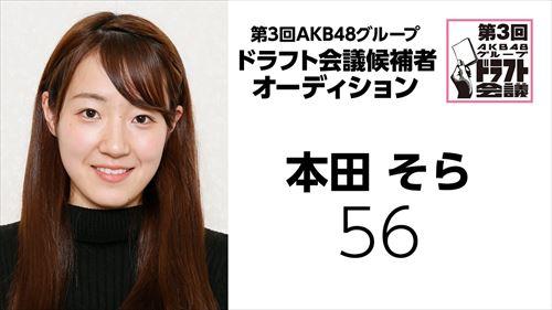 第3回AKB48グループドラフト会議 候補者 No.56 本田そら