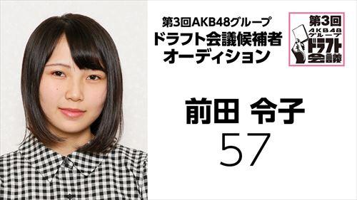 第3回AKB48グループドラフト会議 候補者 No.57 前田令子