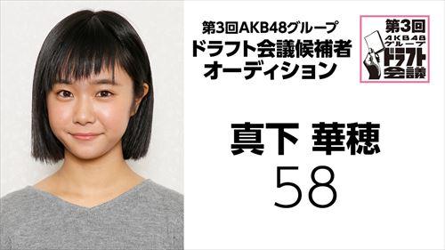 第3回AKB48グループドラフト会議 候補者 No.58 真下華穂