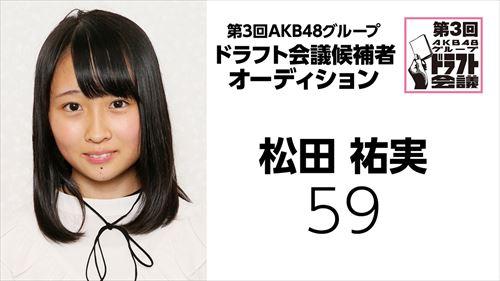 第3回AKB48グループドラフト会議 候補者 No.59 松田祐実