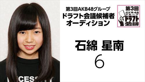 第3回AKB48グループドラフト会議 候補者 No.6 石綿星南