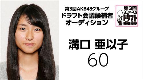 第3回AKB48グループドラフト会議 候補者 No.60 溝口亜以子