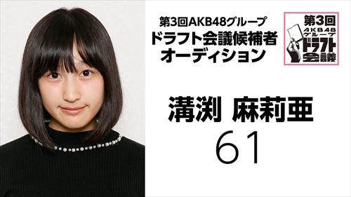 第3回AKB48グループドラフト会議 候補者 No.61 溝渕麻莉亜