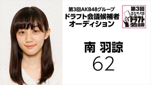 第3回AKB48グループドラフト会議 候補者 No.62 南羽諒