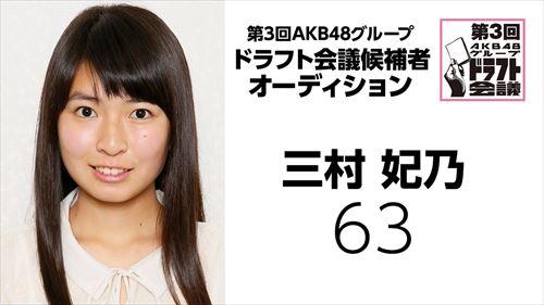 第3回AKB48グループドラフト会議 候補者 No.63 三村妃乃