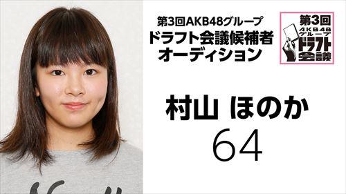 第3回AKB48グループドラフト会議 候補者 No.64 村山ほのか