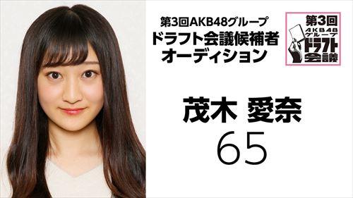 第3回AKB48グループドラフト会議 候補者 No.65 茂木愛奈