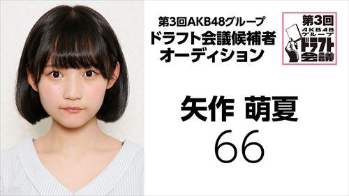 第3回AKB48グループドラフト会議 候補者 No.66 矢作萌夏