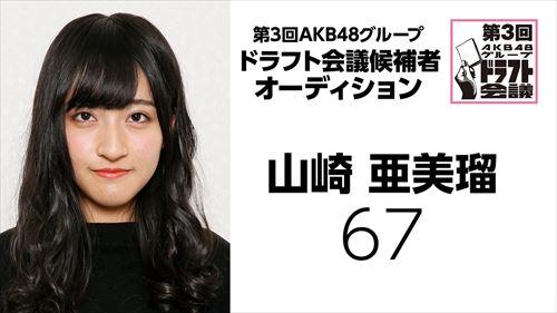 第3回AKB48グループドラフト会議 候補者 No.67 山崎亜美瑠
