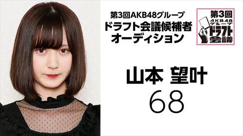 第3回AKB48グループドラフト会議 候補者 No.68 山本望叶