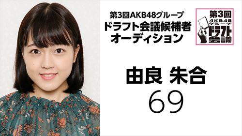 第3回AKB48グループドラフト会議 候補者 No.69 由良朱合