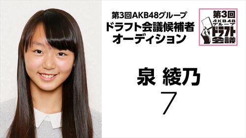 第3回AKB48グループドラフト会議 候補者 No.7 泉綾乃