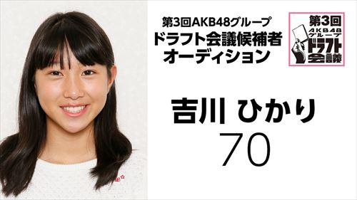 第3回AKB48グループドラフト会議 候補者 No.70 吉川ひかり