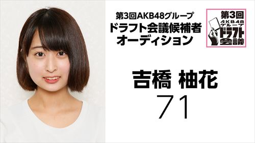 第3回AKB48グループドラフト会議 候補者 No.71 吉橋柚花