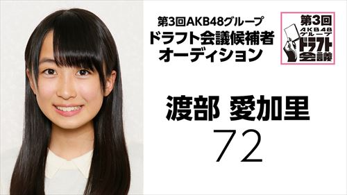 第3回AKB48グループドラフト会議 候補者 No.72 渡部愛加里
