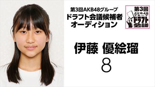 第3回AKB48グループドラフト会議 候補者 No.8 伊藤優絵瑠