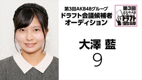 第3回AKB48グループドラフト会議 候補者 No.9 大澤藍